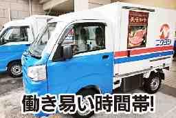 ニクヨシ株式会社