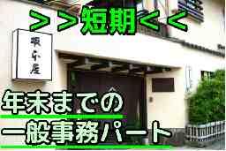 料亭・御宿 坂本屋