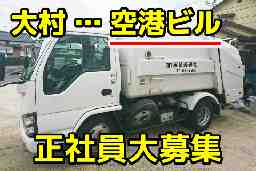 有限会社 長崎美研社