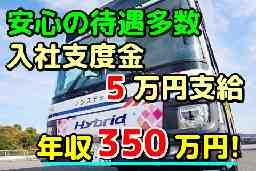 長崎バスグループ 長崎自動車株式会社