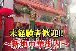 中華料理 西湖