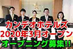(株)カンデオ・ホスピタリティ・マネジメント