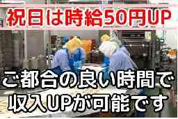 株式会社フランソア 長崎工場