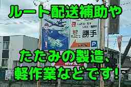 (株)勝手 (タタミ・フスマ事業部)