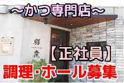合同会社KiKiZoE (かつ専門店 勝鹿)