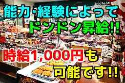 ニクヨシ株式会社 メルカつきまち店