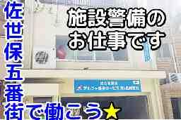 アルファ綜合サービス(株) 長崎支社