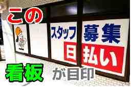 ㈱新井興産 長崎支店