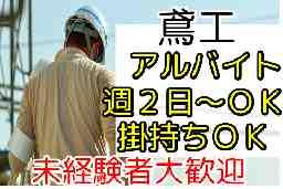 株式会社 豊田興業