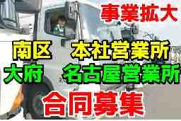 愛知車輌興業 株式会社