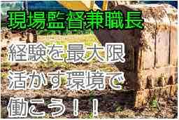 有限会社 藤栄建設