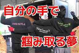 株式会社MATSUI EXPRESS MS