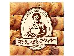 ステラおばさんのクッキー 広島パルコ店