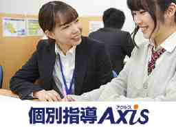 個別指導Axis(アクシス) 別府校