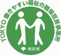 あずみ苑グランデ平沢(東京都あきる野市)