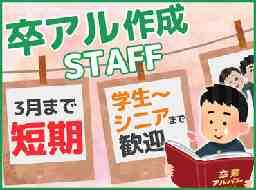株式会社松本コロタイプ光芸社