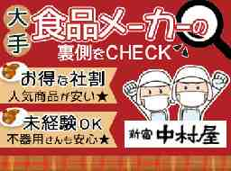 株式会社中村屋 神奈川食品工場