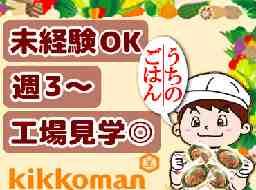 埼玉キッコーマン株式会社