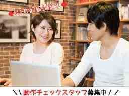 株式会社エクシードキャリア/c11004/テ
