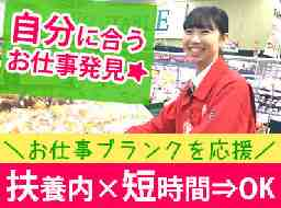 スーパーチェーンふじ緑が丘店