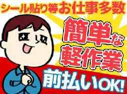 株式会社エース 札幌ジョブセンター