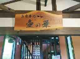 壺の華 守山店