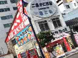 札幌蟹販株式会社 二条かに市場・札幌かに工房