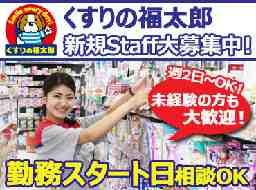 くすりの福太郎 中葛西3丁目店