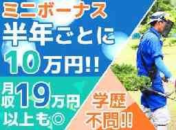 日軽北海道株式会社