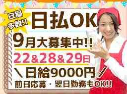 株式会社マーケティング・コア 旭川エリア