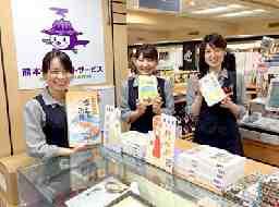 熊本エアポートサービス株式会社