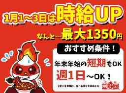 辛麺屋桝元 都城都北店