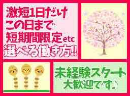 セブン・ルーツ株式会社 尼崎支社