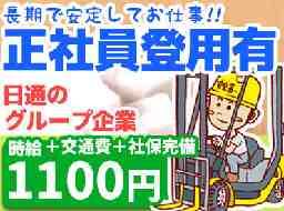 日通帯広運輸株式会社