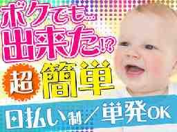 日伸セフティ株式会社 町田支店