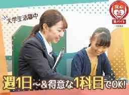 個別指導学院フリーステップ 武蔵浦和教室