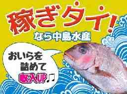 中島水産株式会社 大船店