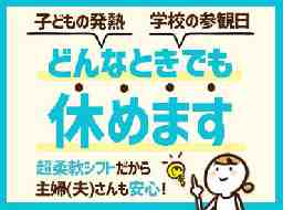 昭和梱包株式会社 松戸センター