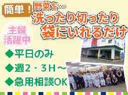 広印広島青果株式会社