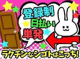 テイケイワークス株式会社 川崎支店