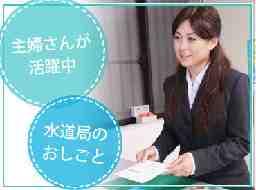第一環境株式会社 名古屋守山事務所
