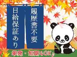 株式会社サカイ引越センター 三芳支社