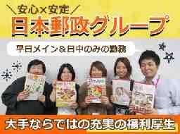 JPツーウェイコンタクト 鳥取プロスぺリティセンター