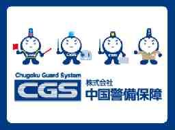 株式会社中国警備保障 益田営業所