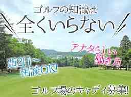 蔵王ゴルフ株式会社