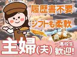 パン工場 菊陽店