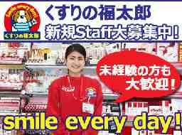 くすりの福太郎 流山店