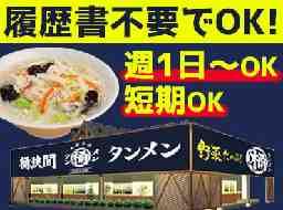 桶狭間タンメン 米津橋店