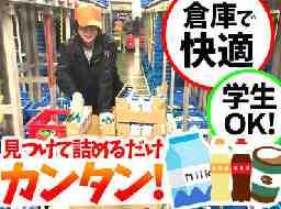 山村ロジスティクス株式会社 横浜営業所