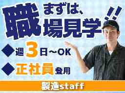 OMM株式会社 千葉工場